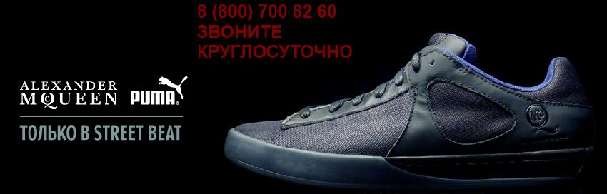 Купить кроссовки именитого бренда Puma
