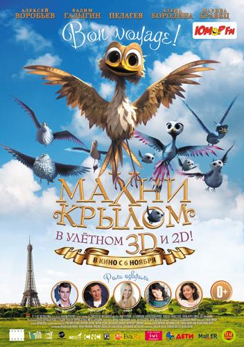 Махни крылом / Yellowbird (Кристиан Де Вита / Christian De Vita) [2014, мультфильм, комедия, приключения,семейный, DVDRip] DUB