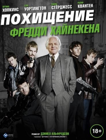 Похищение Фредди Хайнекена/Kidnapping Mr. Heineken