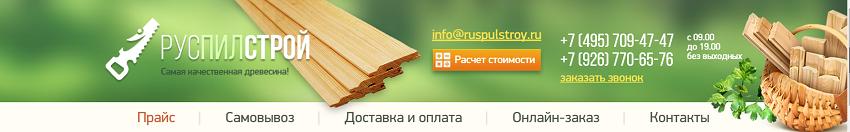 Купить изделия из дерева дешево
