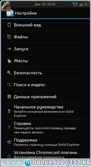 Solid Explorer Classic 1.7.0 build 89 + File Manager 2.2.3 (2016) Rus/Multi - Двухпанельный файловый менеджер