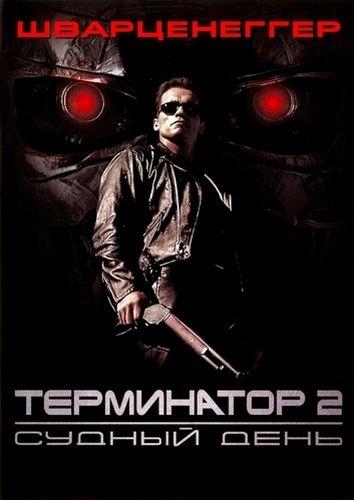 Терминатор 2: Судный День / Terminator 2: Judgment Day (1991) HDRip | АVO | Skynet Edition
