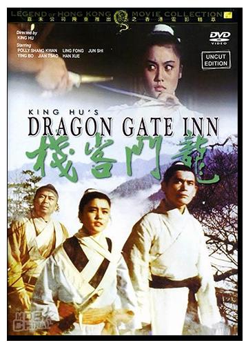 Харчевня дракона / Таверна у врат дракона / Dragon Inn / Dragon Gate Inn / Lung Moon Haak Jaan / Long men kezhan (Кинг Ху / King Hu) [1967, Тайвань, боевые искусства, BDRip 720p] DVO + VO + Sub Rus, Eng + Original Chi