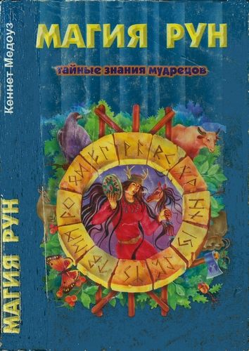 Обложка книги Магия рун
