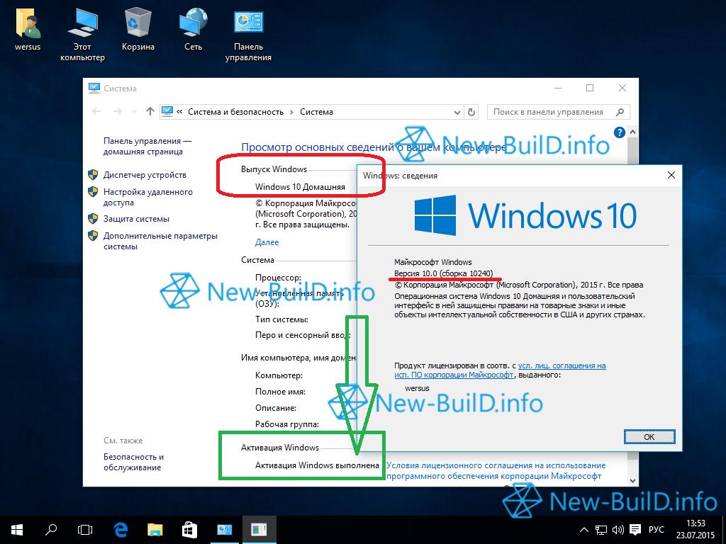 Активация Windows 10