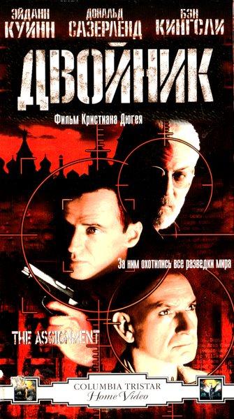 Двойник 1997 - Юрий Живов