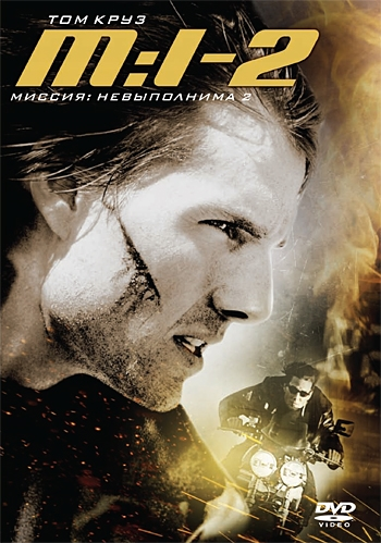 ������ ����������� 2 / Mission: Impossible 2 (2000) HDRip | ��������