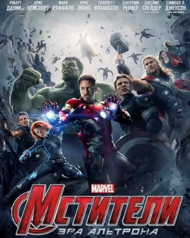 ��������: ��� ��������/Avengers: Age of Ultron