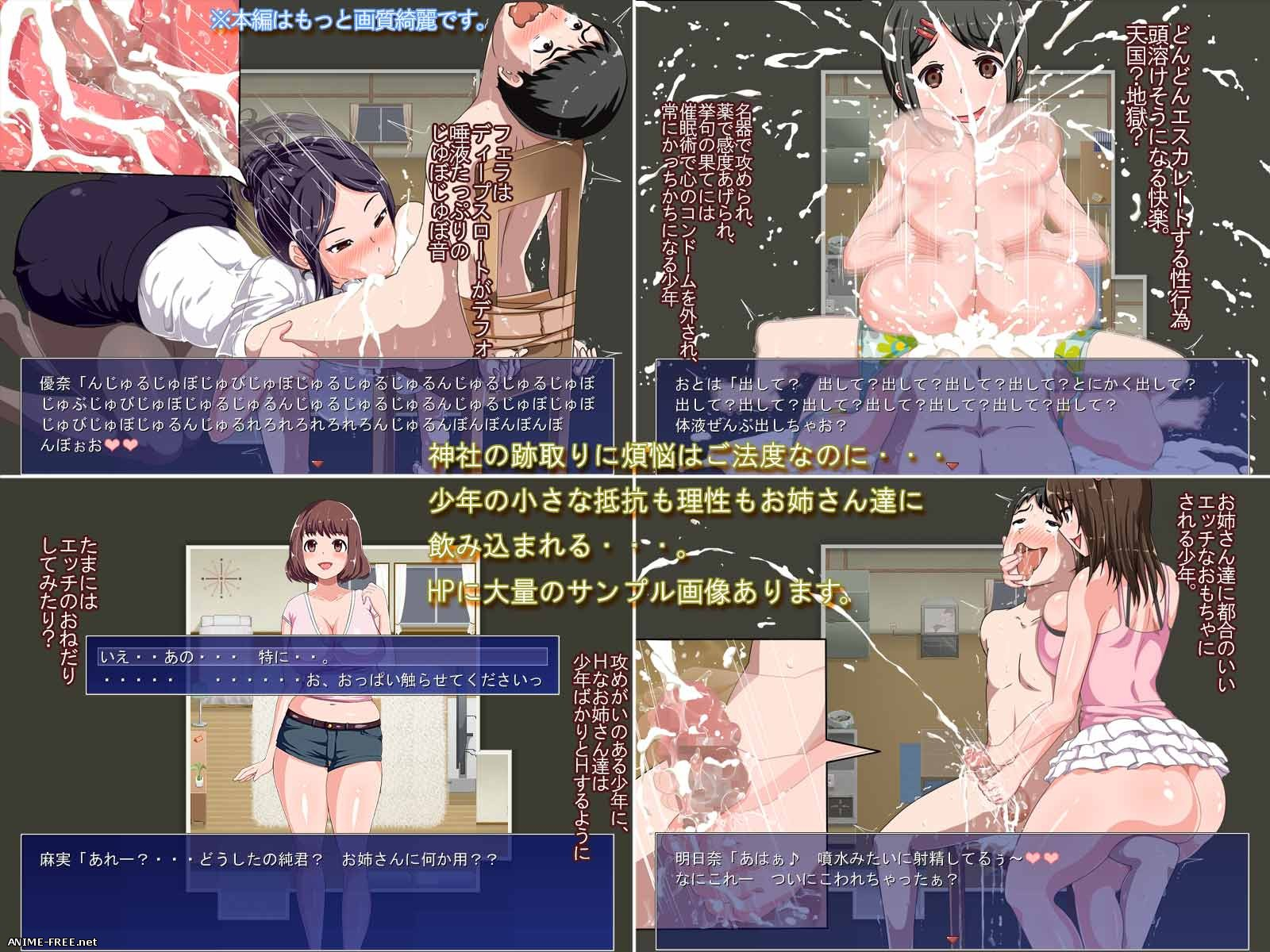 Slut boy & Older sisters Reaches Of Happiness H I Living Apartment [2014] [Cen] [jRPG] [JAP] H-Game