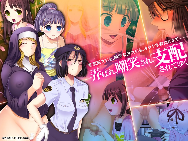 Jyukuatsu ~ School filed ~ [2015] [Cen] [VN] [JAP] H-Game
