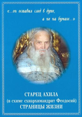 Старец Ахила: «...он оставил след в душе, ане на бумаге...» [2013, DOC / EPUB, RUS]