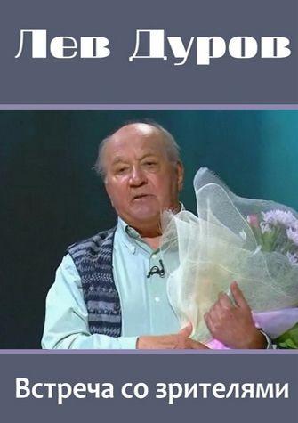 Лев Дуров. Встреча со зрителями [2009 г., Творческий вечер, TVRip] Концертная студия Останкино