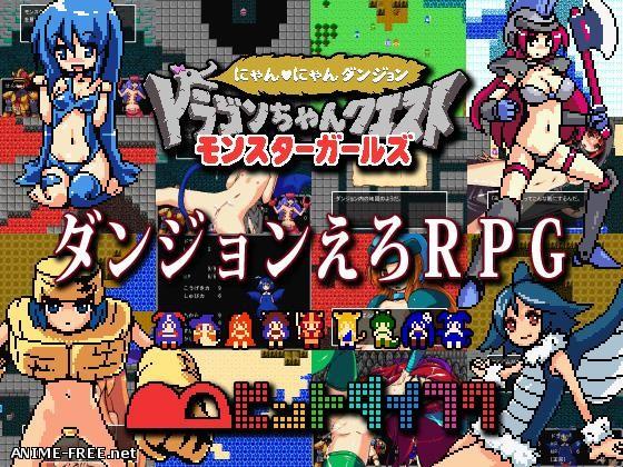 [DQ] Dragon-chan Qu*st: Monster Girls Nyan Nyan Dungeon [2011] [Cen] [jRPG] [JAP] H-Game