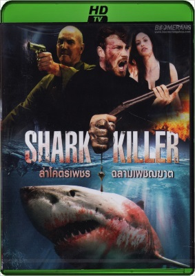 Shark Killer (2015) .avi HDTVRip XviD AC3- ITA