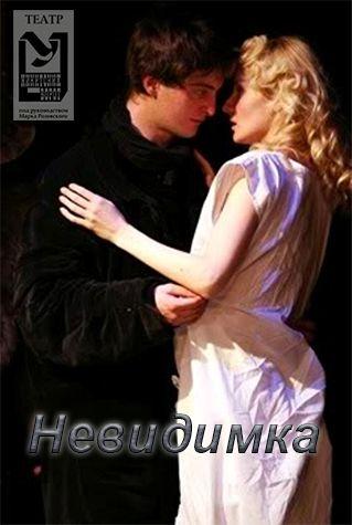 Невидимка (Карэн Нерсисян) [2002, мюзикл, WEB-DLRip] Московский государственный театр «У Никитских ворот»