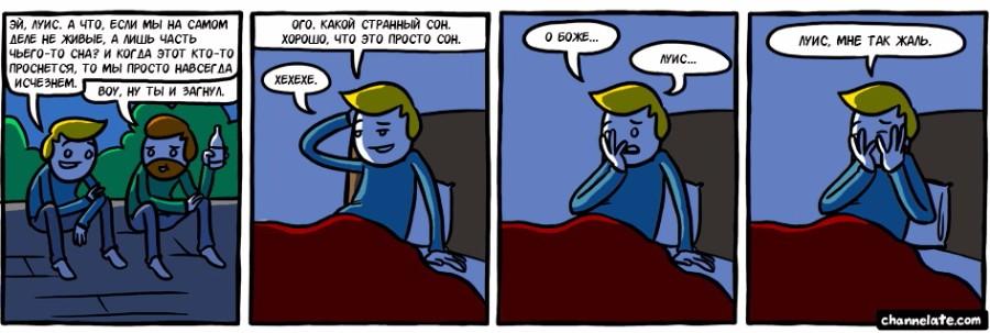 Жизнь как сон