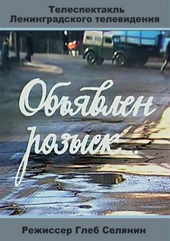 Объявлен розыск (Глеб Селянин) [1981, детектив, экранизация,телеспектакль, TVRip]