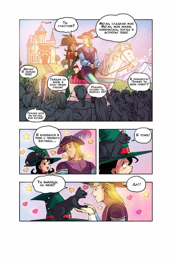 Сказка про принца