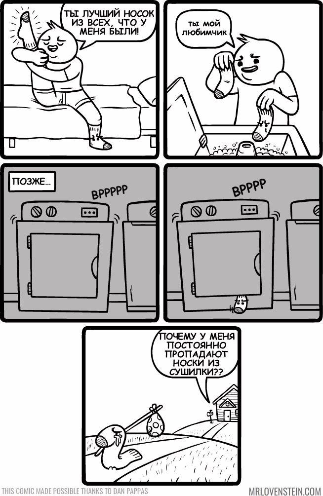 Пропажа носков