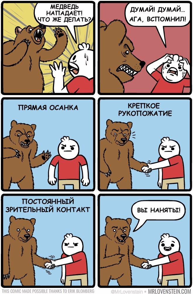 Нападение медведя