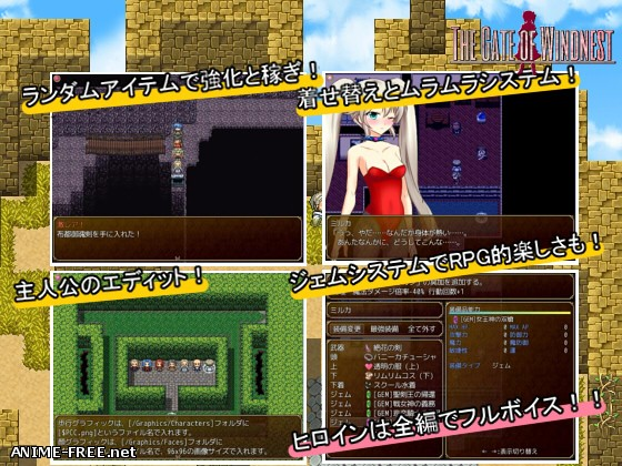 Gate of Windnest - slavery of girl - [2015] [Cen] [jRPG] [JAP] H-Game