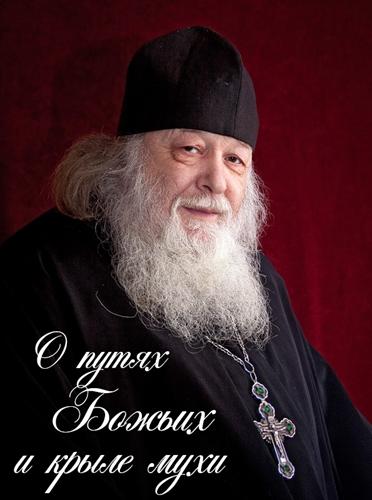 Прот. Валериан Кречетов - О путях Божьих и крыле мухи [2015, DOC / EPUB, RUS]