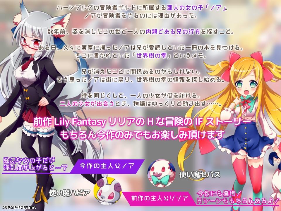 Lily Fantasy 2 -Noar no H no bouken- [2015] [Cen] [jRPG] [JAP] H-Game