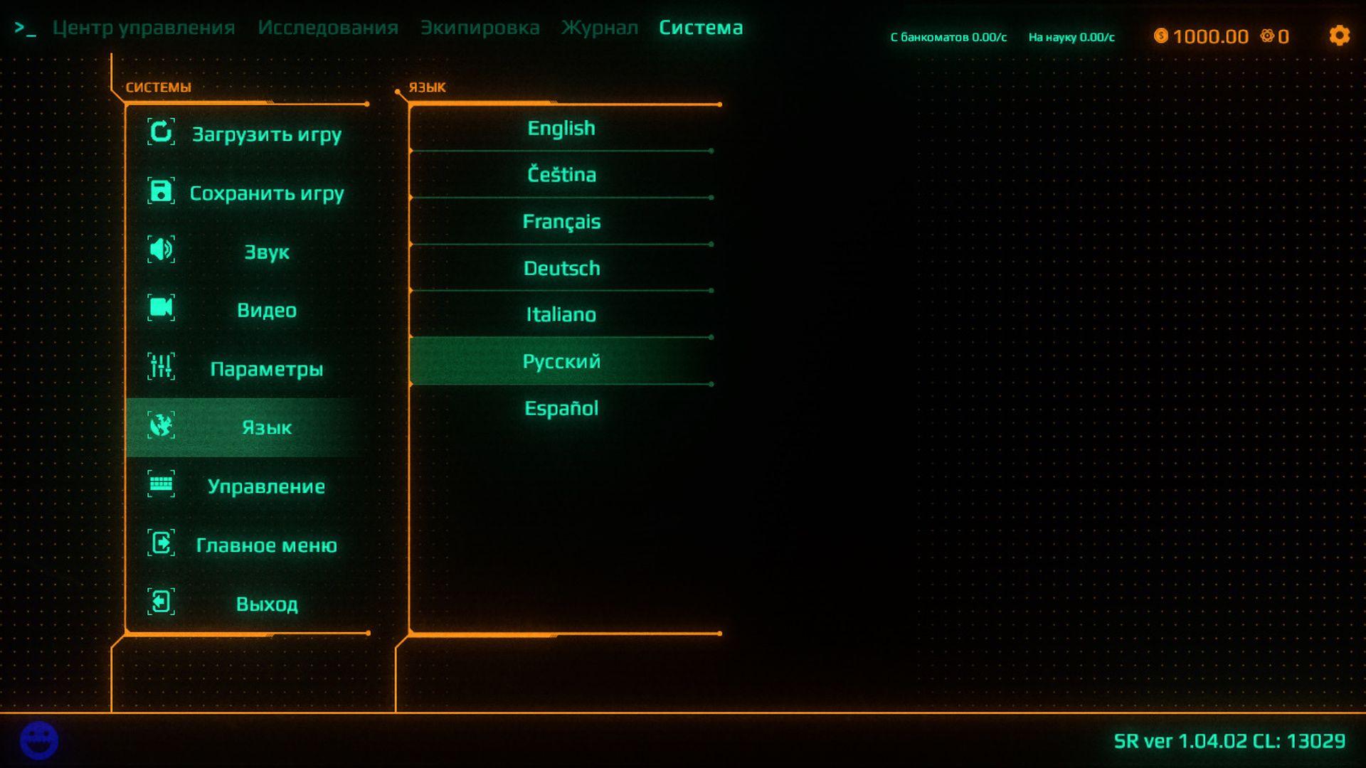 Скриншот Satellite Reign v1.13.06 скачать торрентом