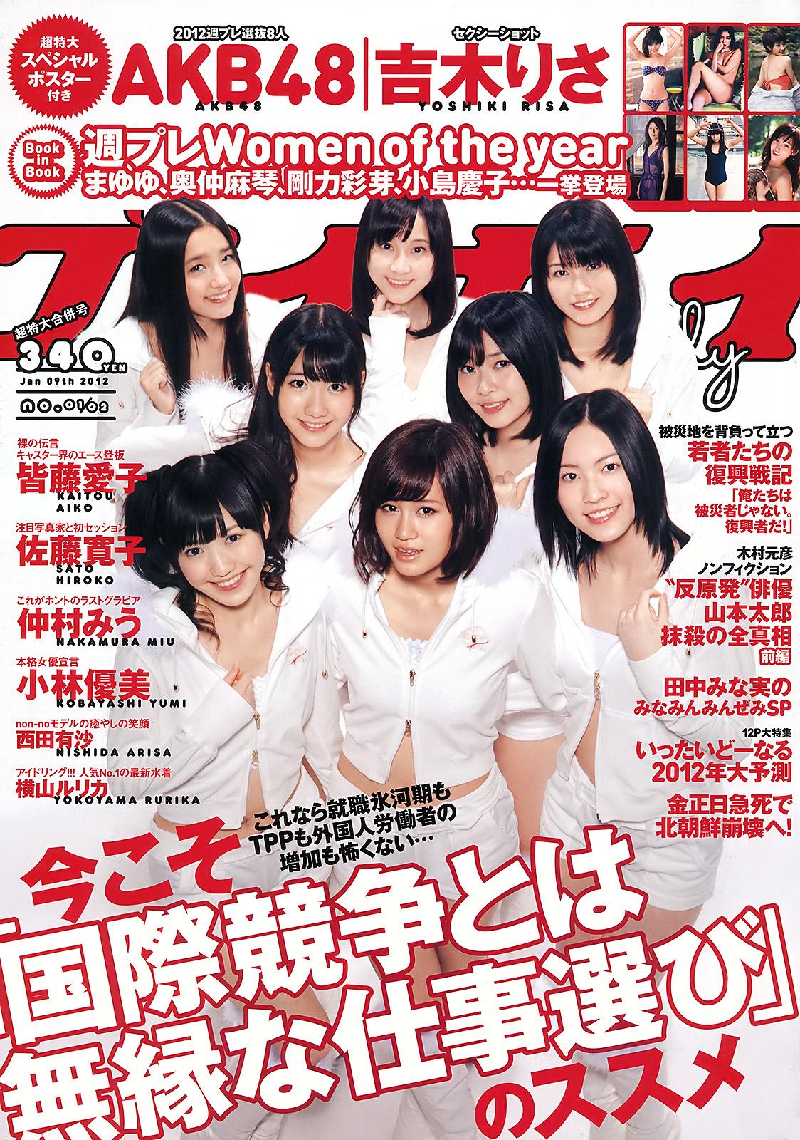 20151024.03.16 Weekly Playboy (2012.01-02) 001 (JPOP.ru).jpg