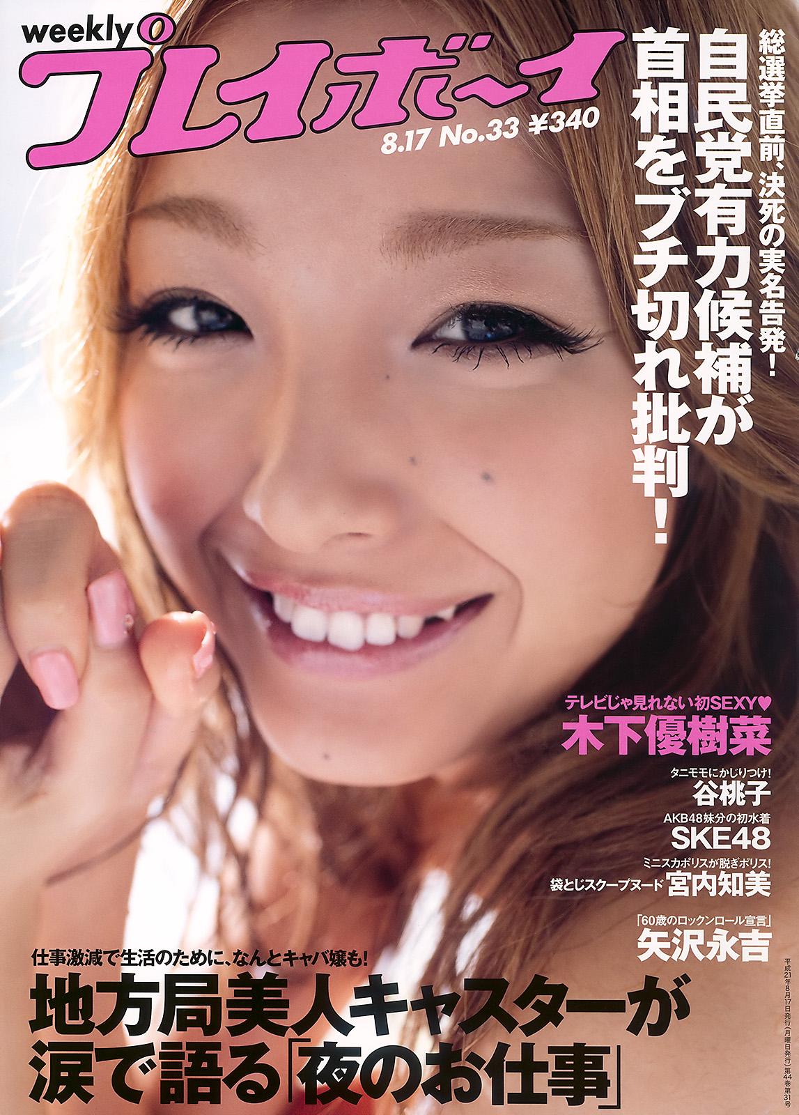 20151024.03.03 Weekly Playboy (2009.33) 001 (JPOP.ru).jpg