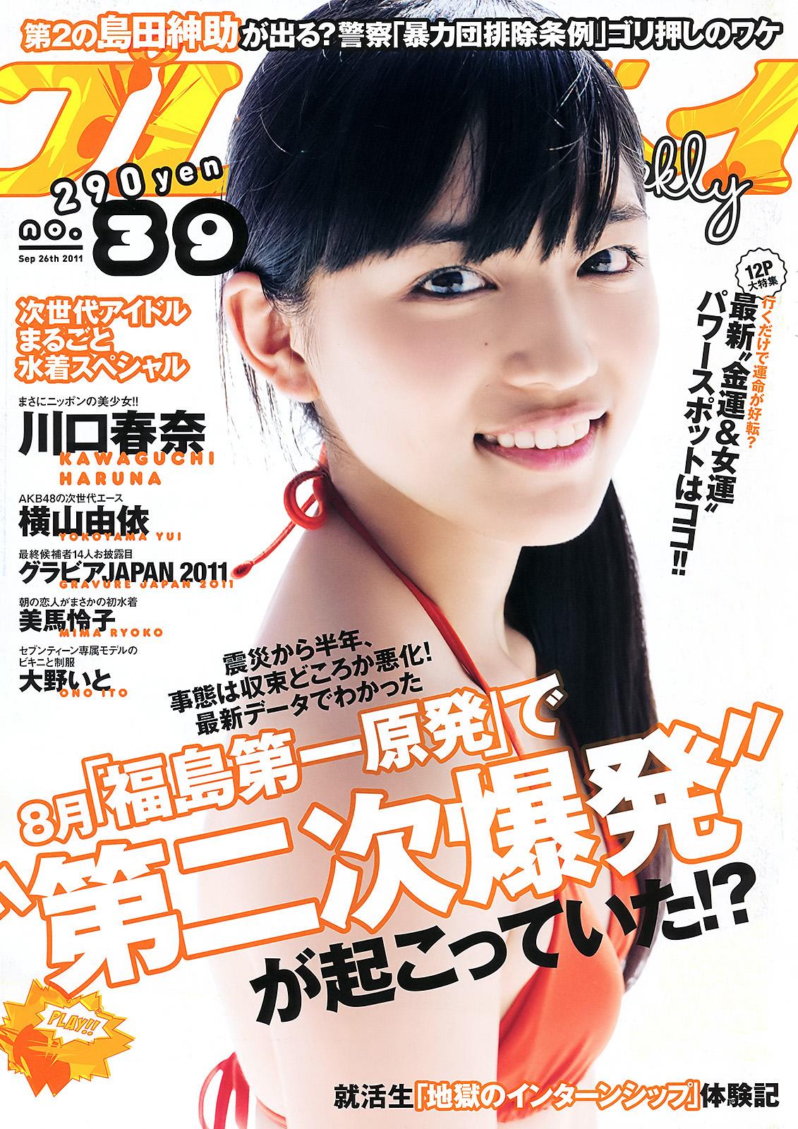 20151024.03.12 Weekly Playboy (2011.39) 001 (JPOP.ru).jpg