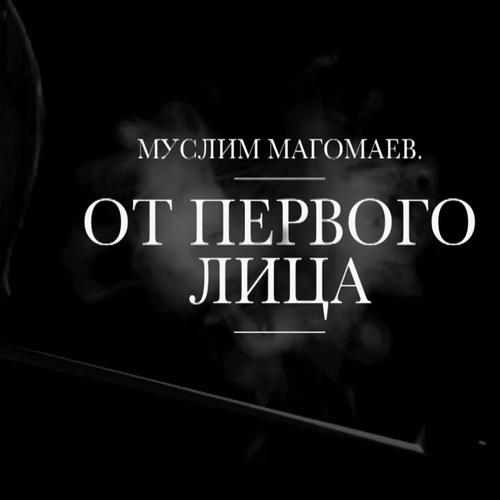 Муслим Магомаев. От первого лица (Эфир от 25.10.2015) [2015, Документальный, Биография, HDTV 1080i] [1 канал HD]