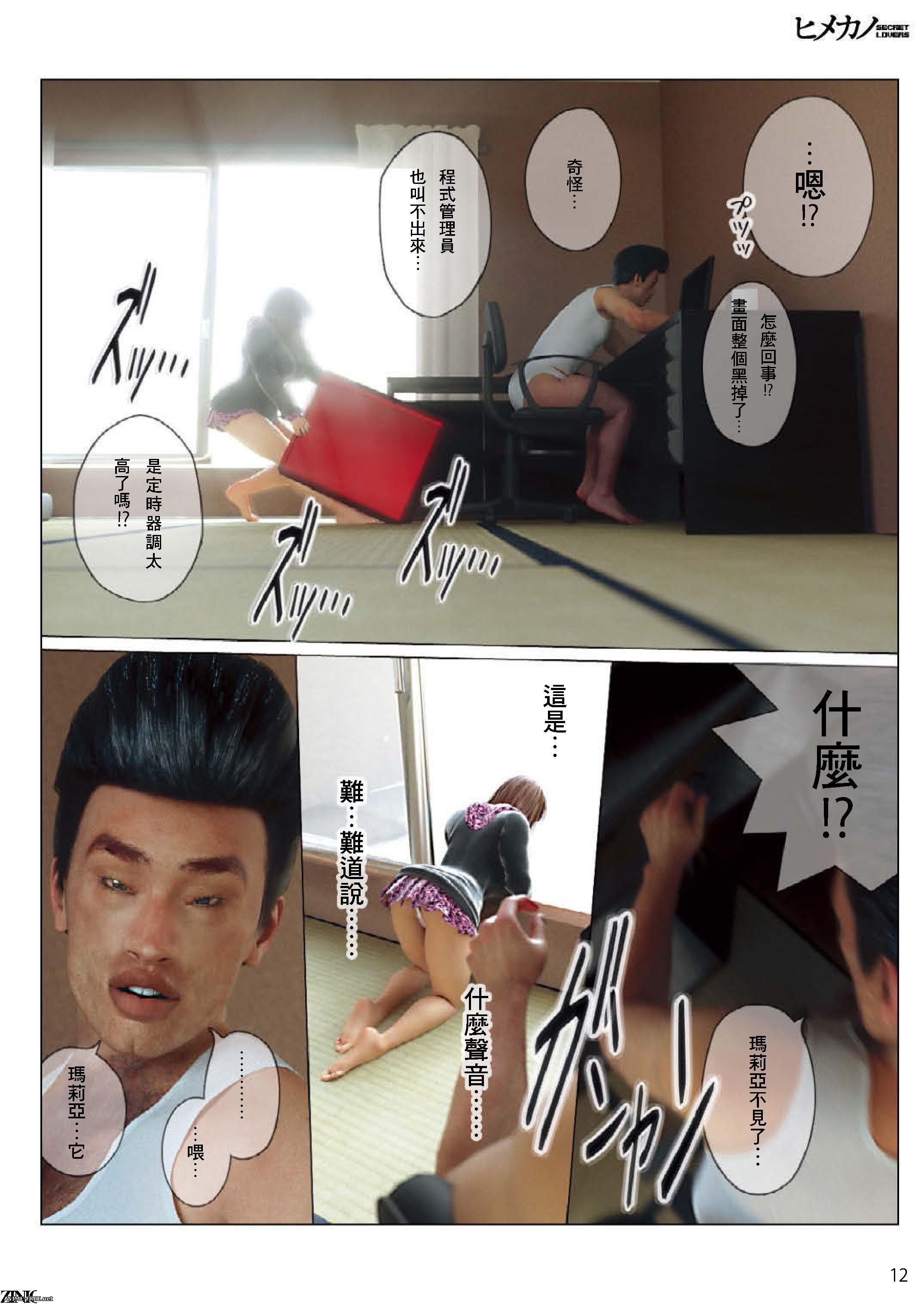 IWIN Hentai Comic - Issue 1-3 [Сen] [3DCG] [PDF] Porno Comics