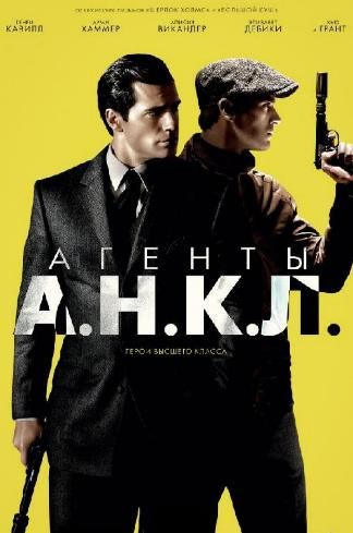 Агенты А.Н.К.Л./The Man from U.N.C.L.E.