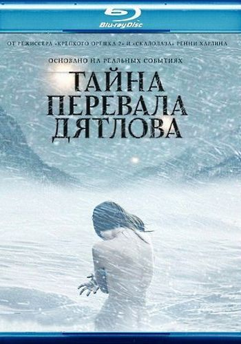 ����� �������� �������/The Dyatlov Pass Incident
