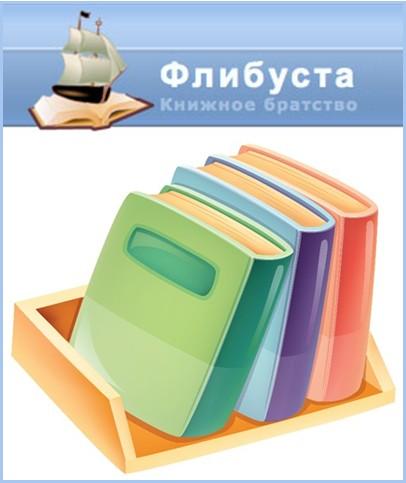 Библиотека Flibusta на 01.02.2021 + MyHomeLib + inpx (2021) FB2 | Официальная