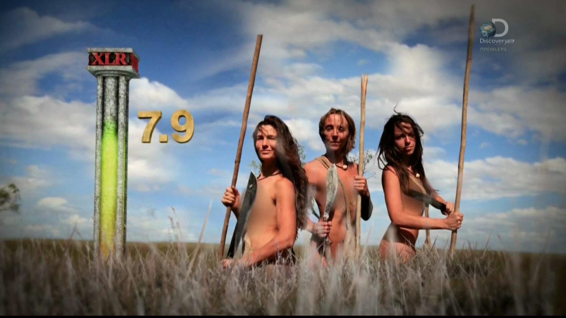 Discovery. Голые и напуганные XL [01 сезон: 01-10 серии из 10] | HDTV 1080i