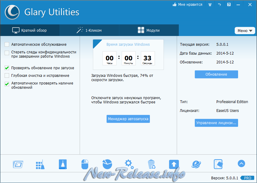Glary Utilities PRO 5.65.0.86 Final