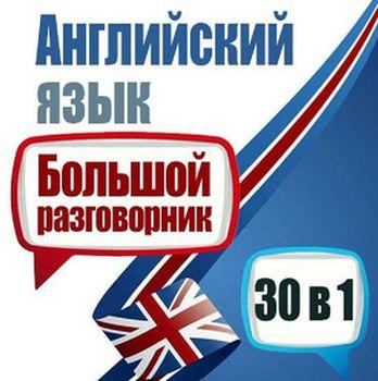 Майкл Спенсер | Английский язык. Большой разговорник. 30 в 1 (2014) [MP3]