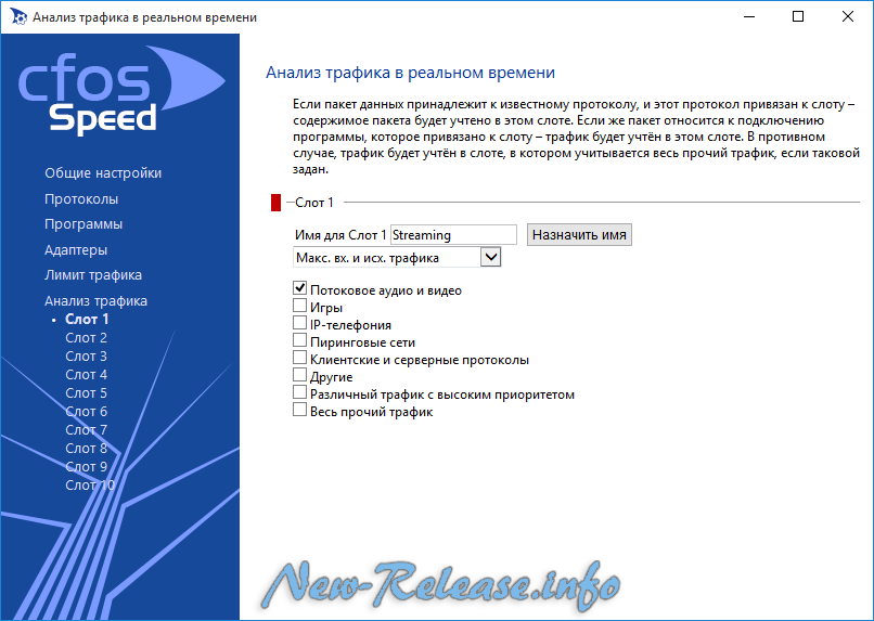 cFosSpeed 10.21 build 2287