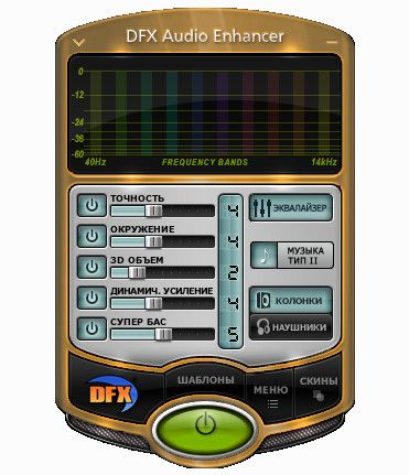 DFX Audio Enhancer 12.023 (2016) PC | RePack by KpoJIuK