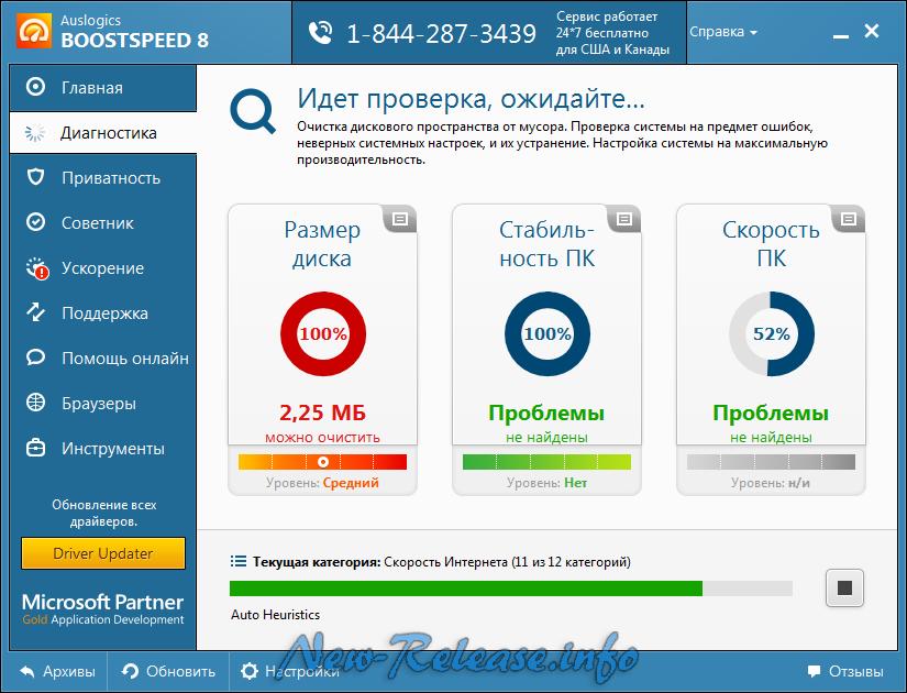 Auslogics BoostSpeed 8.2.1.0 Final