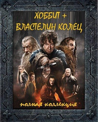 Хоббит + Властелин колец: Полная коллекция / The Hobbit + The Lord of the Rings: Full collection (2001-2014) HDRip [H.264] [MP4|640х272] скачать через торрент бесплатно