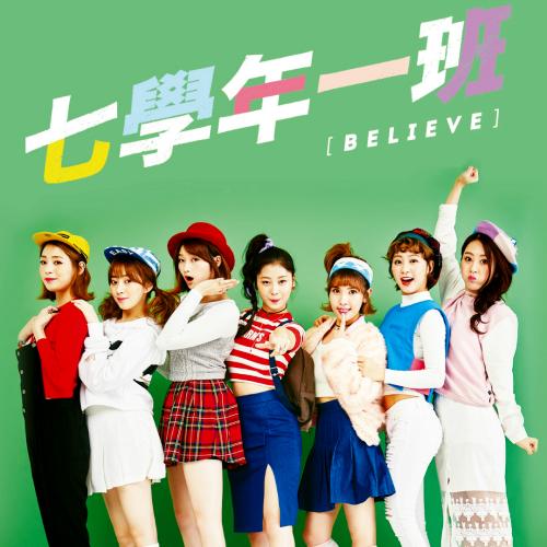 20151126.01 Year 7 Class 1 - Believe cover.jpg