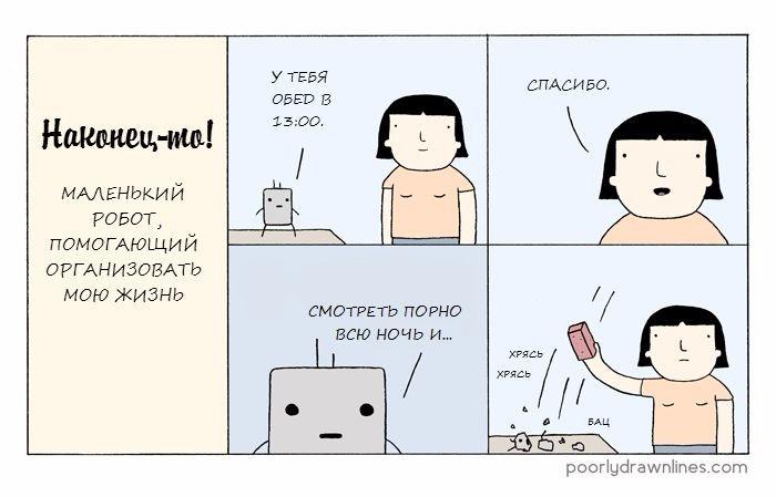 Маленький робот-помощник
