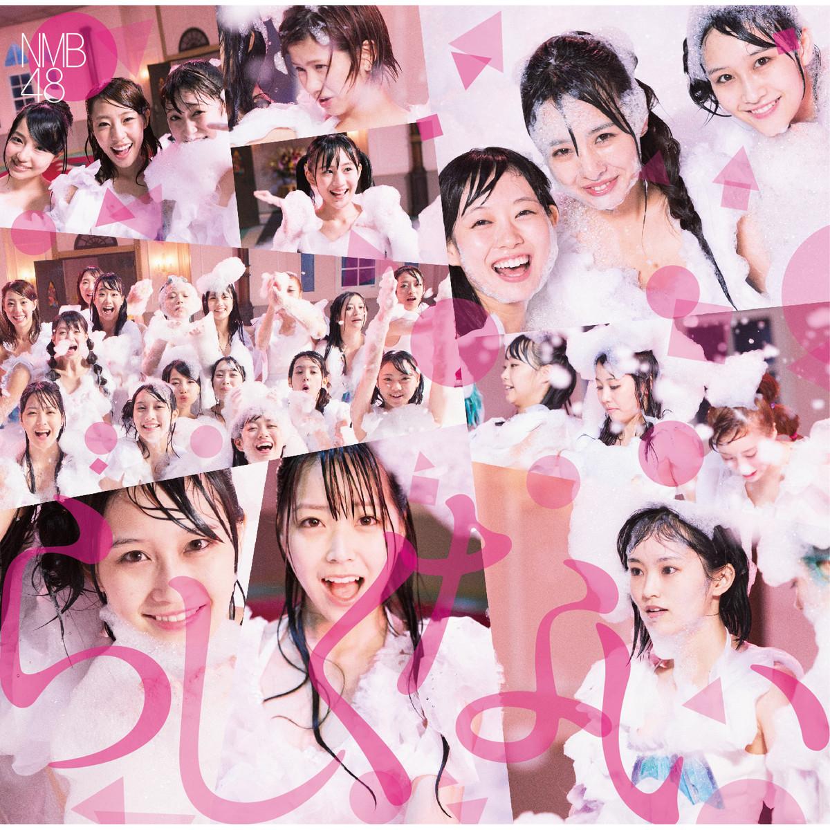 20151206.06.03 NMB48 - Rashikunai (Type A) cover 1.jpg
