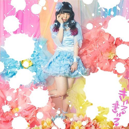 20151206.06.03 Seiko Oomori - Kyurukyuru cover 2.jpg