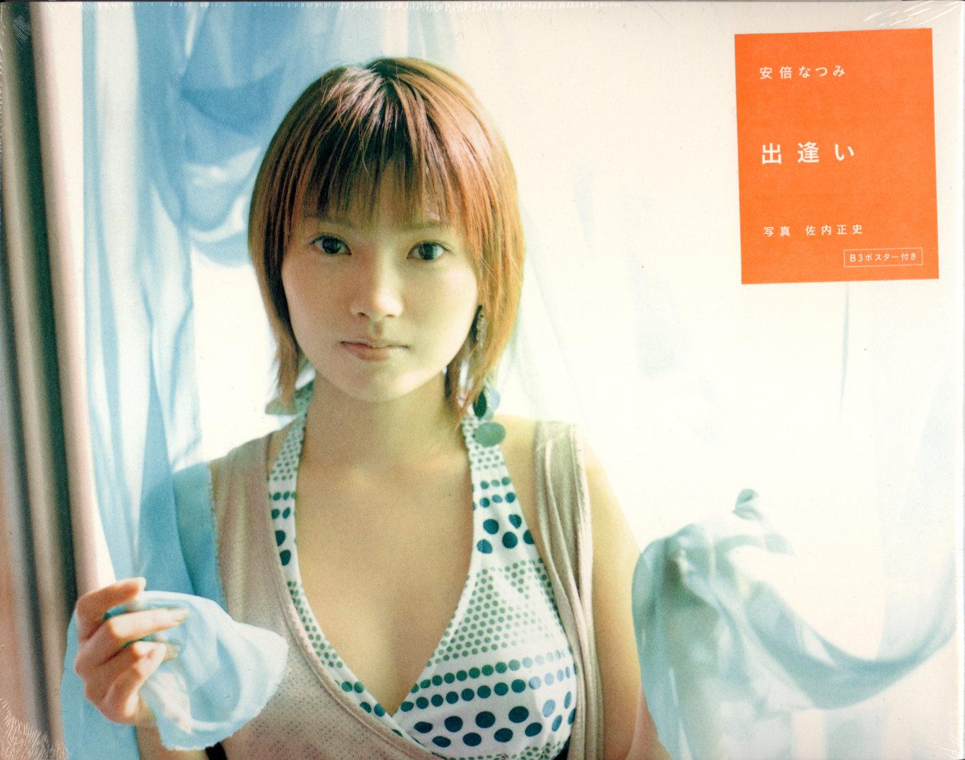 20151209.10.02 Abe Natsumi - Deai (photobook) (2004) 001 (JPOP.ru).jpg