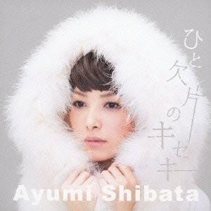 20151210.01.1 Ayumi Shibata - Hito Kakera no Kiseki cover.jpg