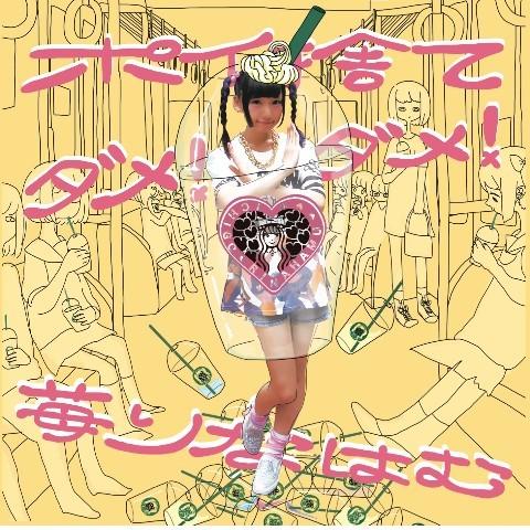 20151212.21.2 Ichigo Rinahamu - Poisute, Dame, Dame! cover.jpg
